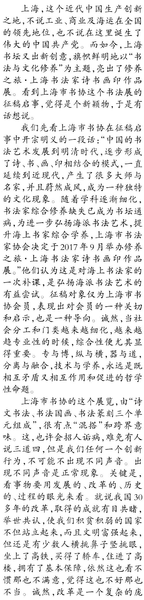 《书法报》言论 | 有感于上海(修养之旅)书法展