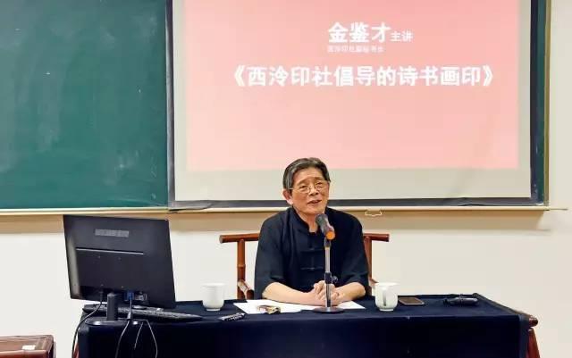 金鉴才:西泠印社倡导的诗书画印