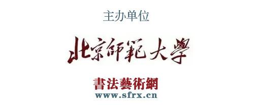北京师范大学第四期书法创作研修班招生简章(已截止)