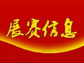 """第九届""""观音山杯""""全国书法艺术大展投稿作品开放查询"""