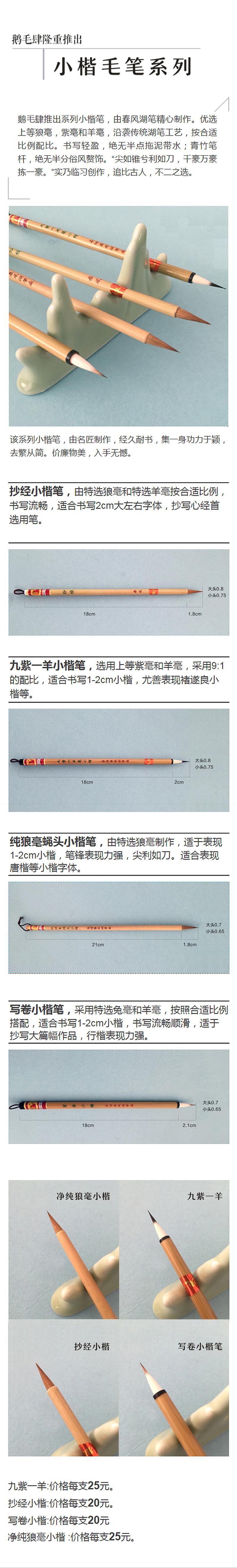 传统湖笔技艺,纯动物毛制作小楷笔系列