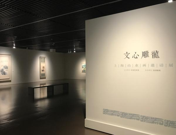 上海史上最大规模山水画邀请展:呈现三代人的笔墨与家山