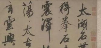 伟大的转型:赵孟頫的黄金时代