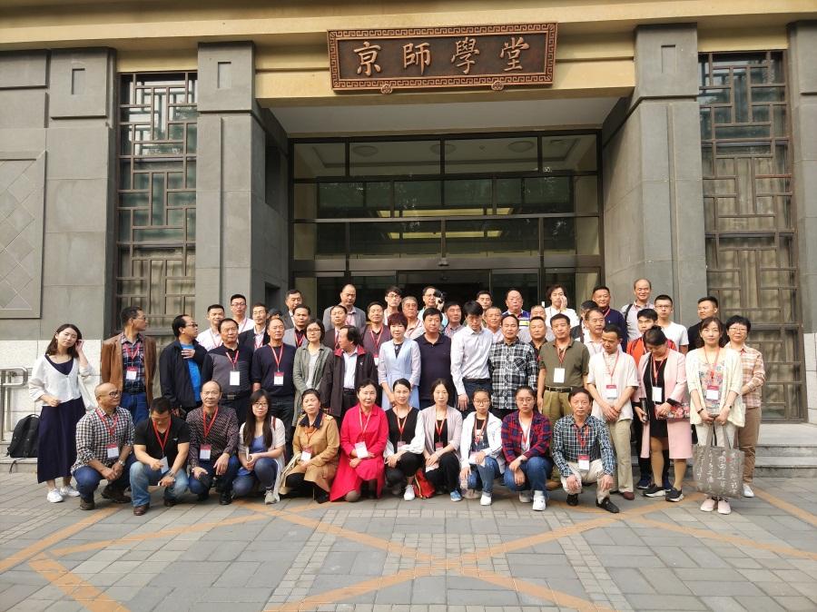 北京师范大学第四期书法创作研修班开班典礼在北师大举行