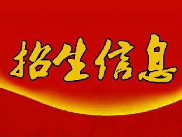 书法艺术网┃北师大倪文东教授书法高研班(常年招生)