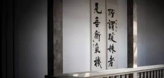 书法,中国人的命里菩萨