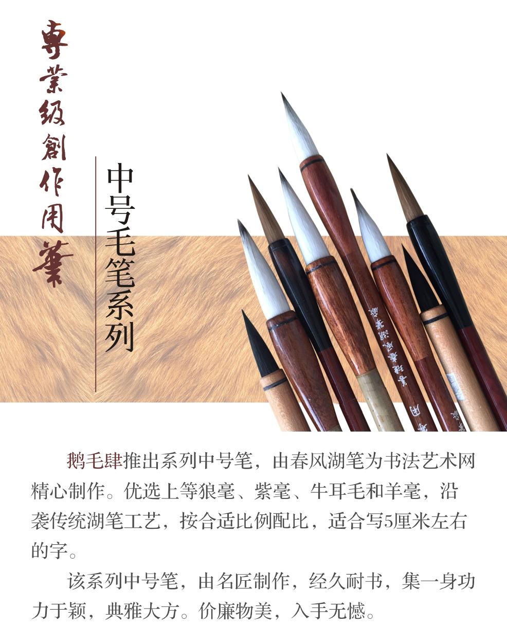 鹅毛肆推荐,专业级创作专用中号毛笔。