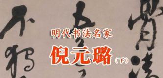 明代书法名家:倪元璐(下)