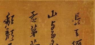 明代书法名家:黄道周(上)