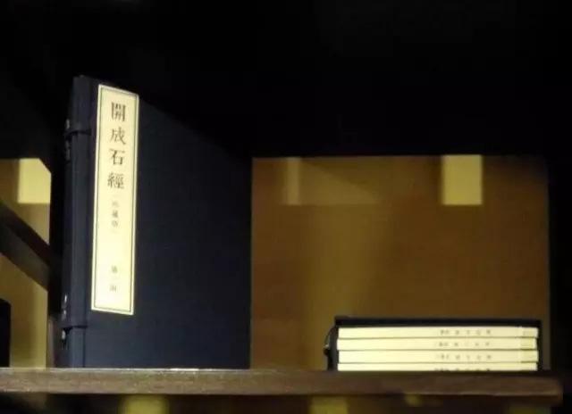 中华文化的原典------《开成石经》