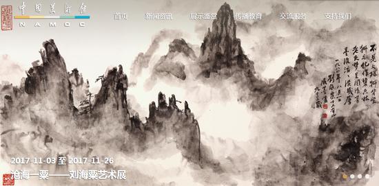 展讯:中国美术馆《沧海一粟-刘海粟艺术展》