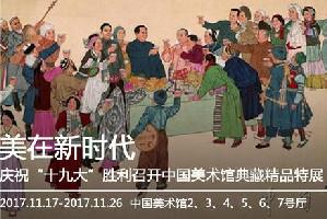 """庆祝""""十九大""""胜利召开中国美术馆典藏精品特展"""
