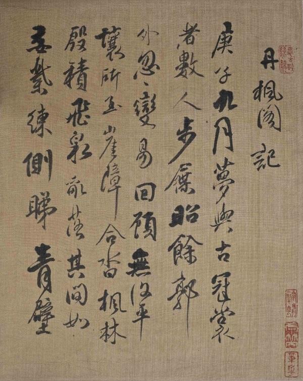 仅展一天的傅山作品《丹枫阁记》,背后有着怎样的故事