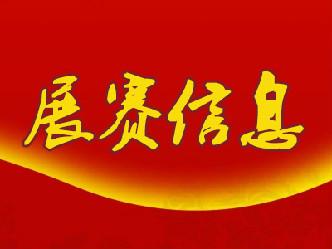 """首届""""华珍阁""""杯征稿如火如荼,30万最高奖花落谁家?"""