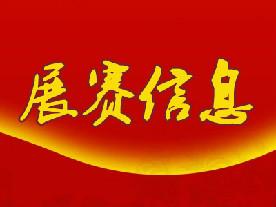 湖北省首届老年书法作品展入展名单