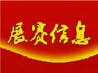 2018中国·岐山周 文化艺术节书画作品展征稿启事