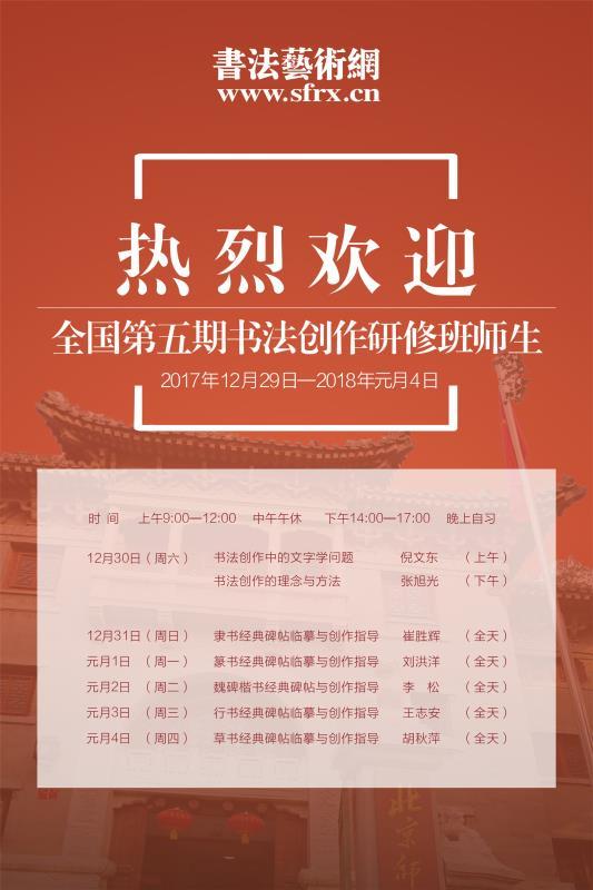 书法艺术网┃全国第五期书法创作研修班实录(2)