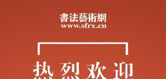 书法艺术网┃全国第五期书法创作研修班实录(3)