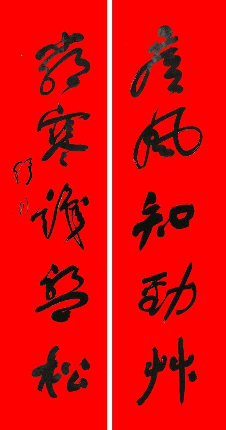 历届中国书协主席春联书法