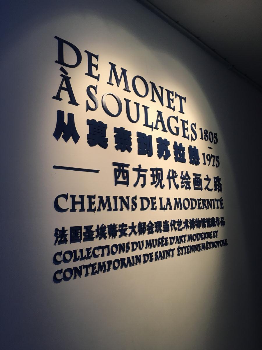 【原创】从莫奈到苏拉热——西方现代绘画之路观展记