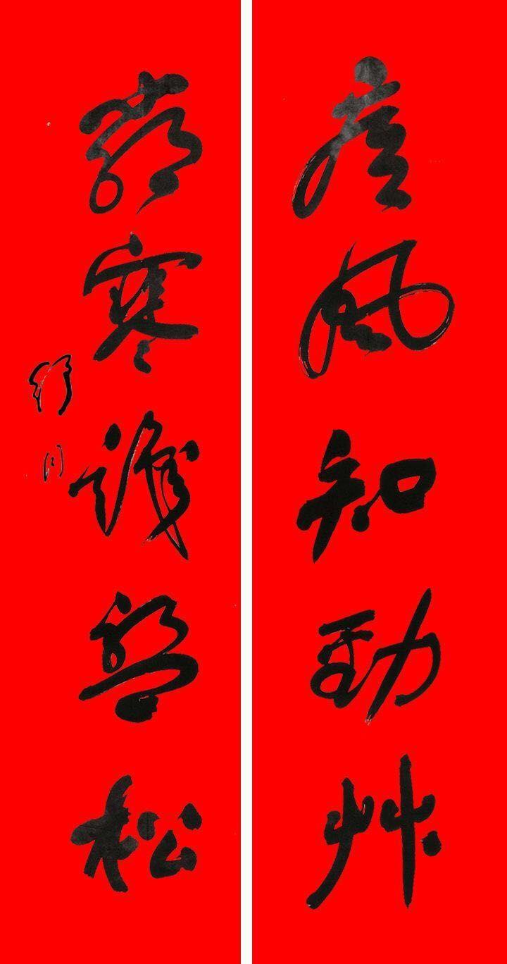 历届中国书协主席春联书法欣赏