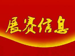 """第六届""""金紫荆杯""""书画名家国际交流展征稿启事"""