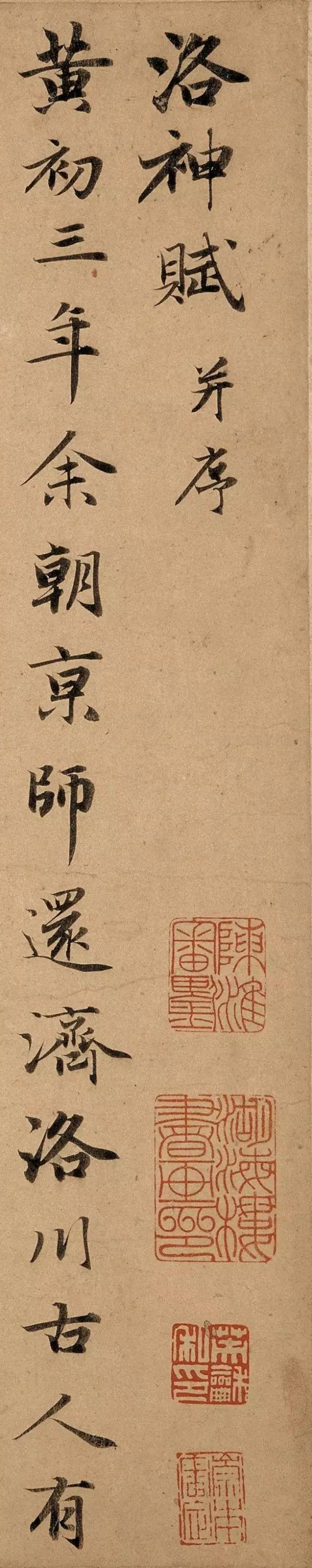 字字珠玑《洛神赋》