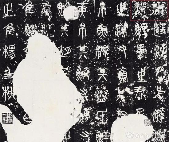 《石鼓文》第二鼓(汧殹鼓) 明初拓本   民国时日本博文堂珂罗版印本