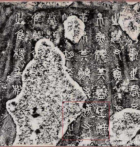 《石鼓文》第二鼓(汧殹鼓) 明中后期拓本(吴昌硕旧藏本)今藏上海图书馆藏