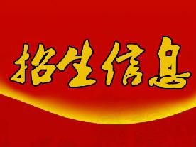 西泠印社书画篆刻院名家工作室2018年度招生简章