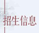 首届中国书坛批评人才高级研修班招生简章