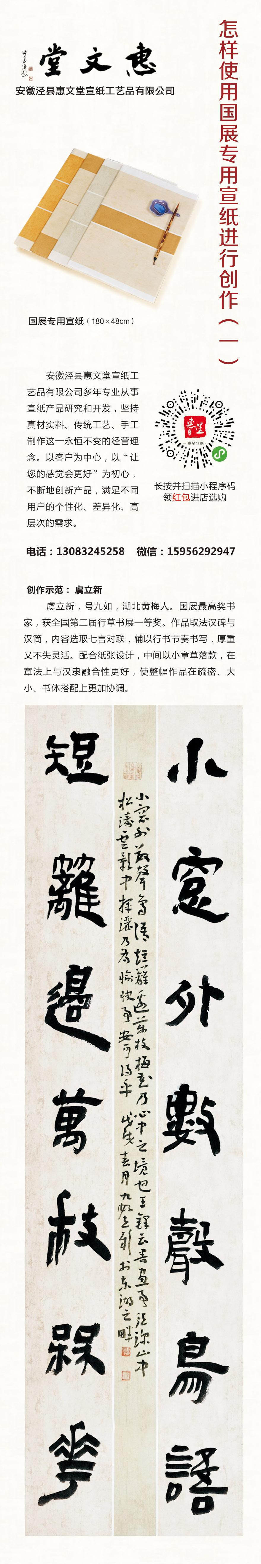 惠文堂|怎样使用国展专用宣纸进行创作