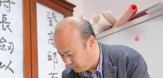 许雄志 |涉古浩然,神志雄魄