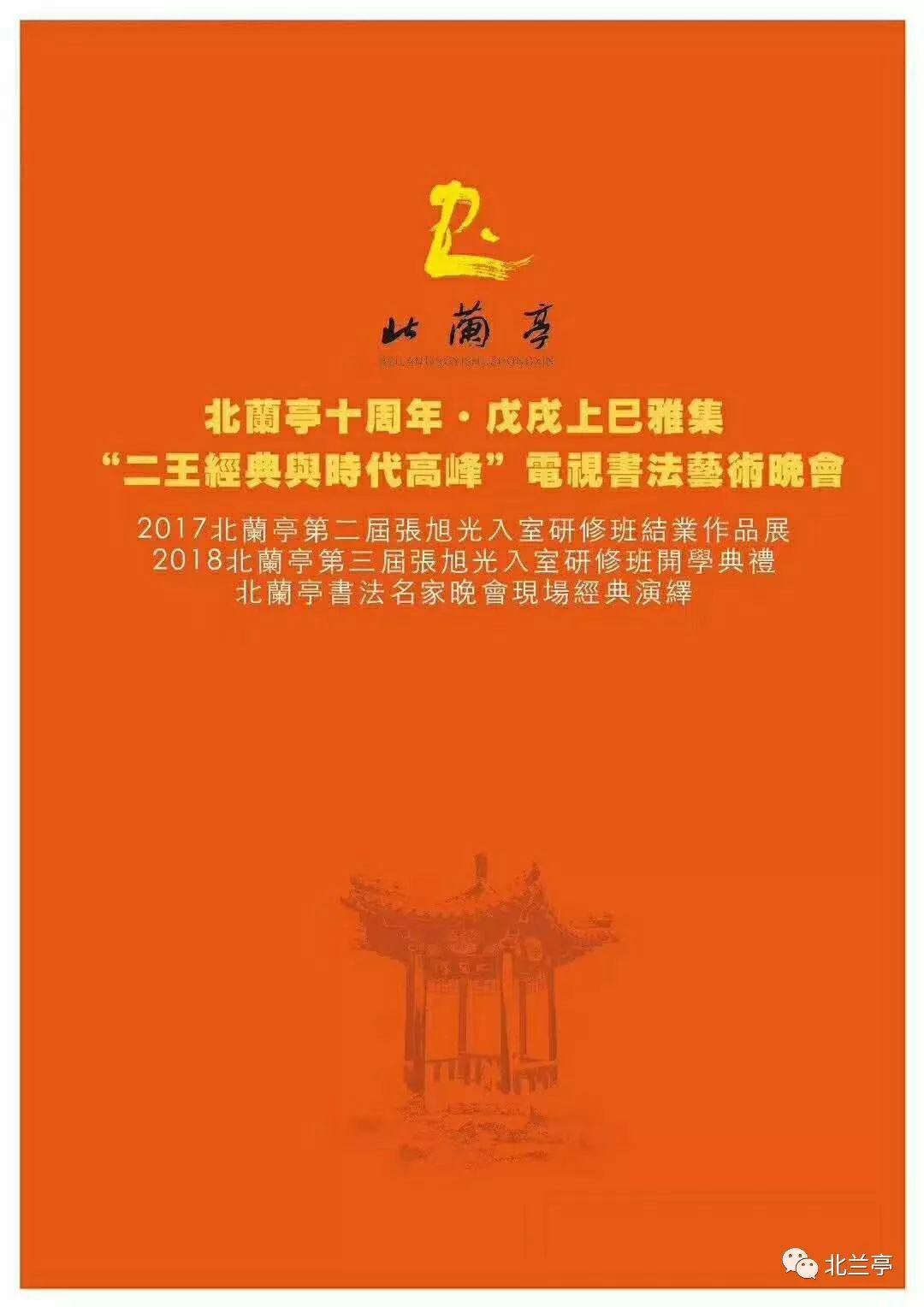 """""""二王经典与时代高峰""""北兰亭十周年庆典回顾(多图)"""