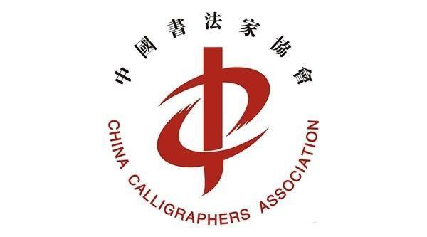 具备中国书法家协会入会条件的展览目录