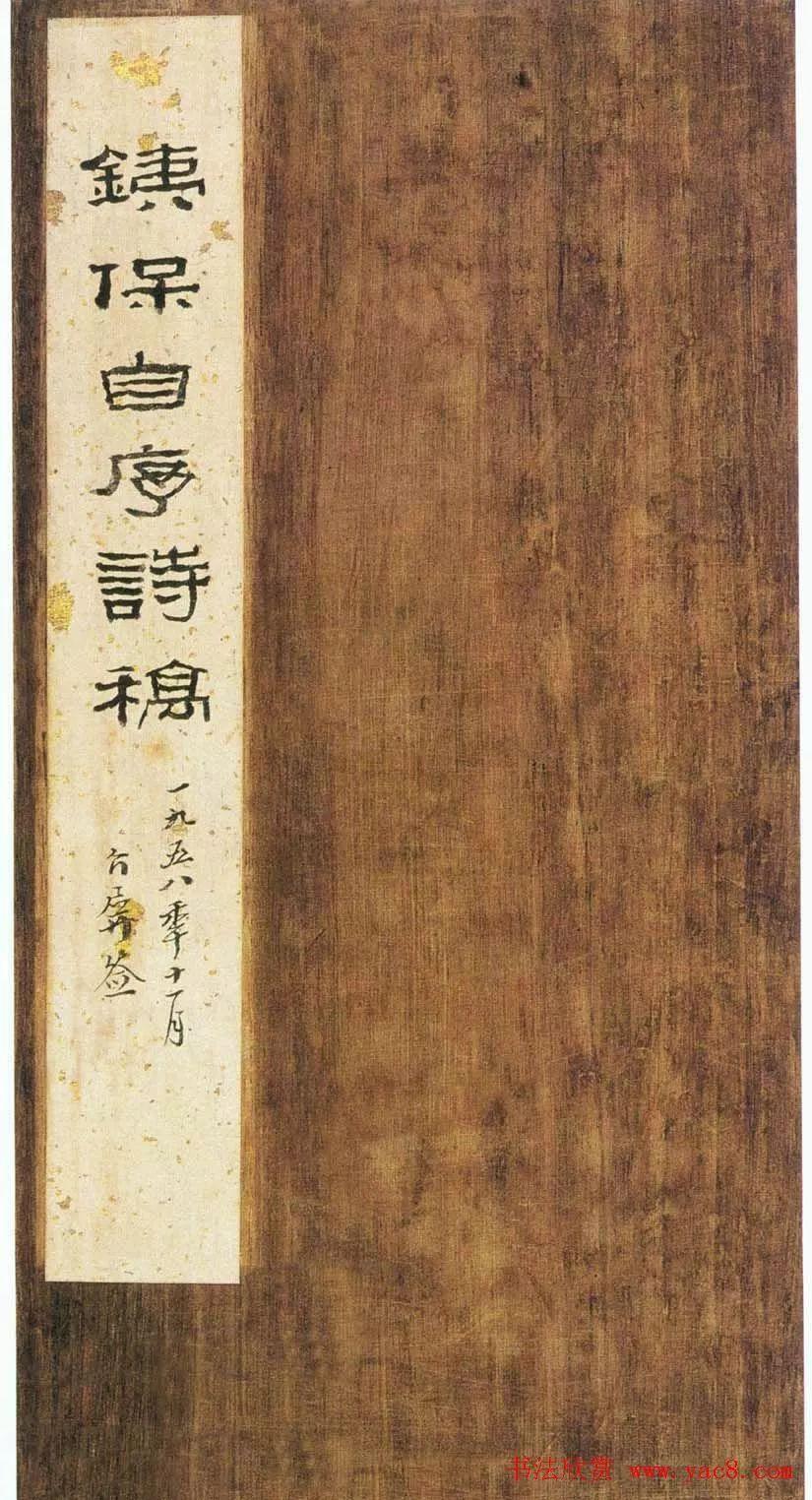 清代大书法家铁保《自序诗稿》