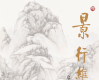 """展讯   """"景行维贤·启功作品展""""将亮相荣宝斋大厦"""