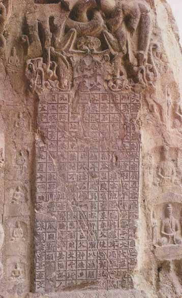 从《始平公造像记》看魏碑方笔写与刻的问题