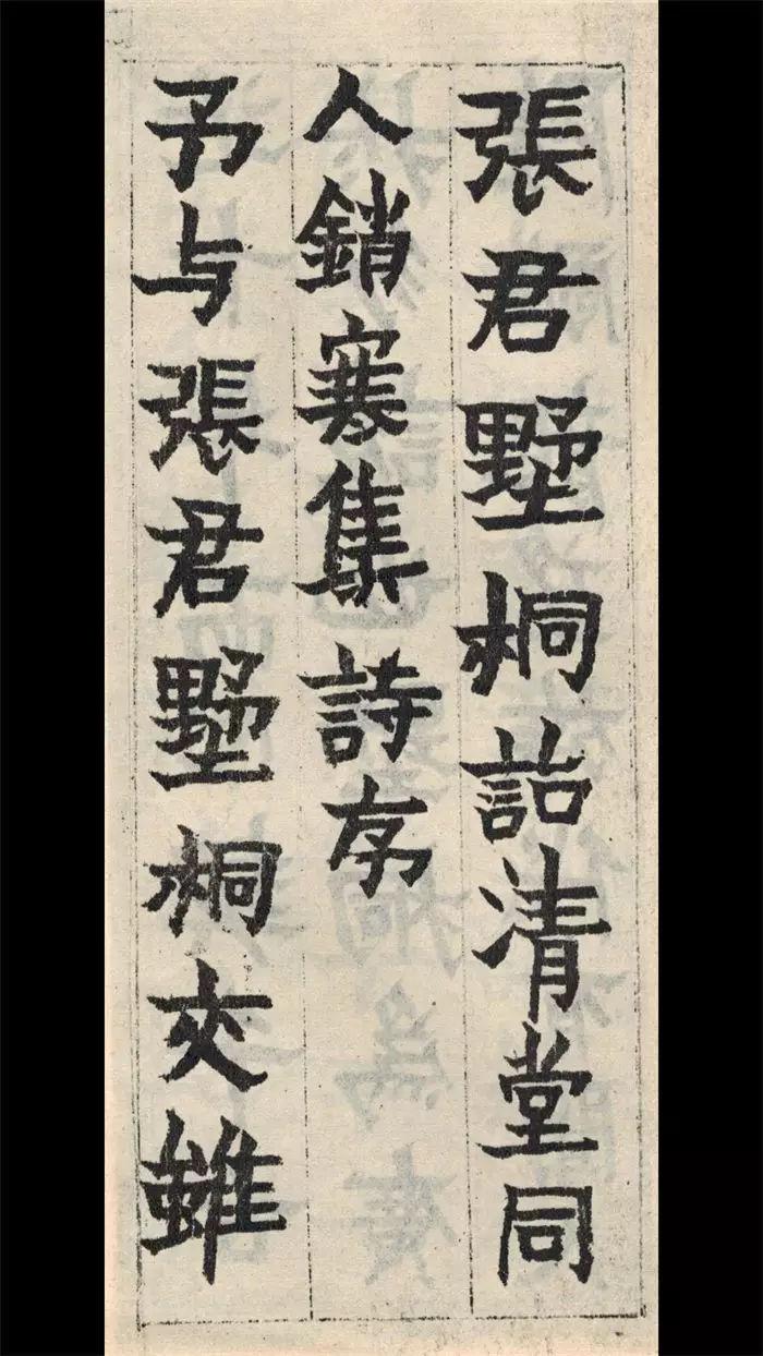 金农的楷书,自称漆书