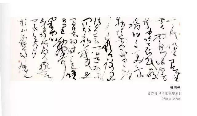 从金庭走来——中国书法家协会草书委员会委员作品上海展
