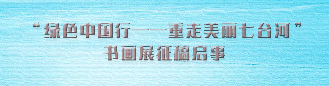 绿色中国行