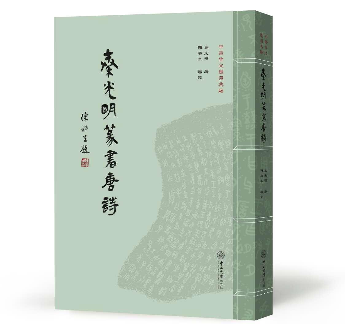 论金文典籍的应用  ——浅谈《秦光明篆书唐诗》