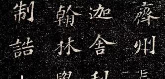 苏轼书法《齐州长清县真相院释迦舍利塔铭》