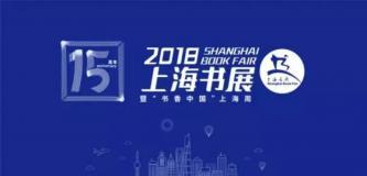 2018上海书展 | 上海辞书出版社十大好书抢先看