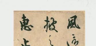 日本人学习晋唐书法的后果