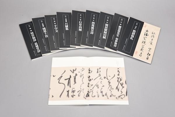 白谦慎 经典、法书、墨迹:关于《近墨堂法书丛刊》