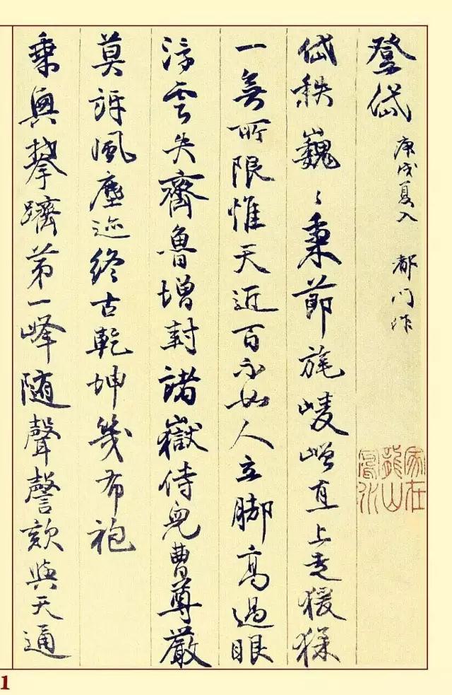 一日一帖 | 邓石如行书书法册页赏析《自书诗稿36首》