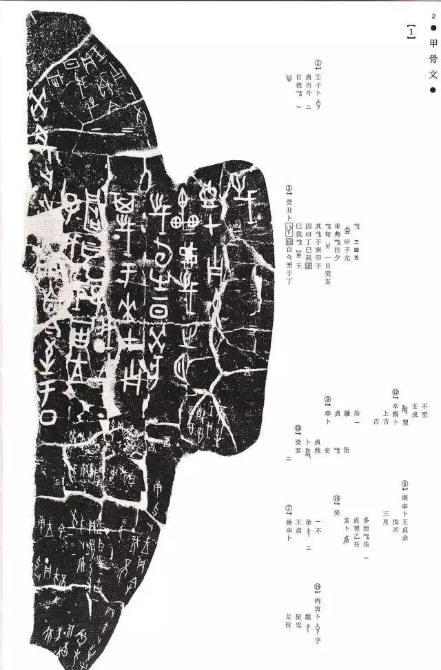 《甲骨文金文》中国法书选