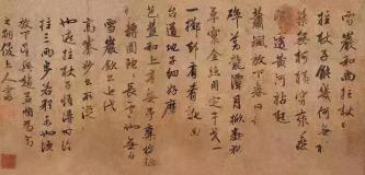 赵孟頫行书《雪岩和尚拄杖歌卷》