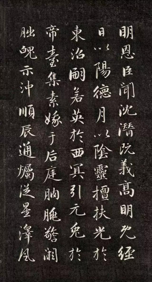 成亲王小字行楷《雪赋》,《月赋》欣赏,温雅古典,有贵族之气
